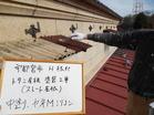 宇都宮市 H様邸 屋根塗装工事画像