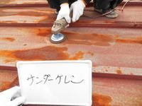 宇都宮市 T様邸 屋根 塗り替え塗装工事 着工致しました。